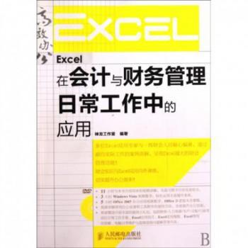 Excel在会计与财务管理日常工作中的应用(附光盘)