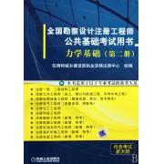 力学基础(2全国勘察设计注册工程师公共基础考试用书)