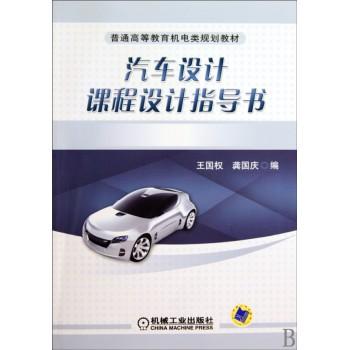 汽车设计课程设计指导书(普通高等教育机电类规划教材