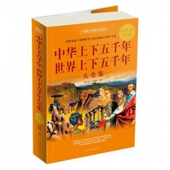 中华上下五千年世界上下五千年大全集(超值白金版)