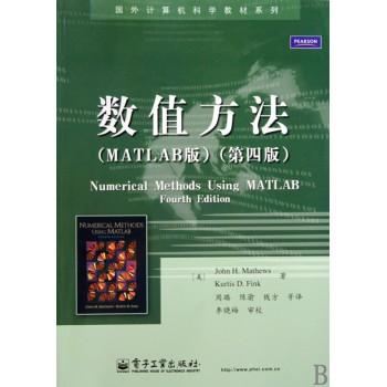 数值方法(MATLAB版第4版)/国外计算机科学教材系列
