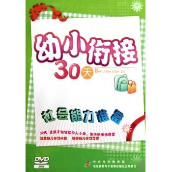 DVD幼小衔接30天<社会能力准备>(2碟装)