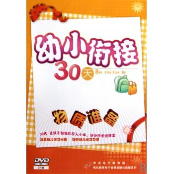 DVD幼小衔接30天<物质准备>(2碟装)