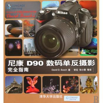 尼康D90数码单反摄影完全指南