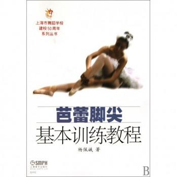 芭蕾脚尖基本训练教程/上海市舞蹈学校建校50周年系列丛书