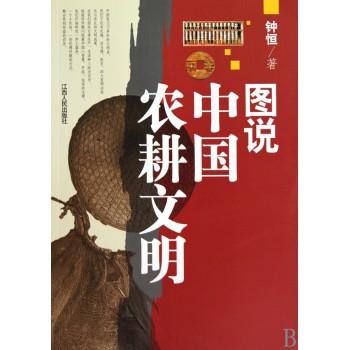 图说中国农耕文明