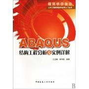 ABAQUS结构工程分析及实例详解/土木工程常用软件应用入门丛书