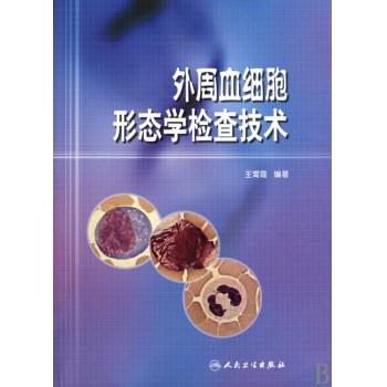 外周血细胞形态学检查技术(附光盘)
