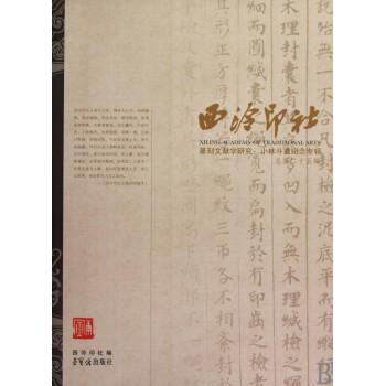 西泠印社(篆刻文献学研究小林斗盦纪念专辑总第25辑)