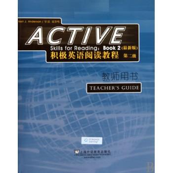积*英语阅读教程(*新版第2级教师用书)