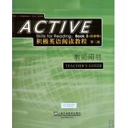积极英语阅读教程(最新版第3级教师用书)