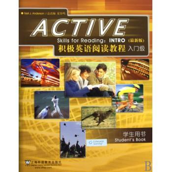 积*英语阅读教程(*新版入门级学生用书)