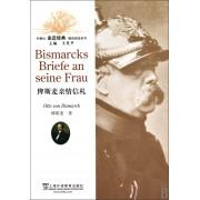俾斯麦亲情信札/外教社走近经典德语阅读系列