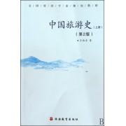 中国旅游史(上第2版全国旅游专业规划教材)
