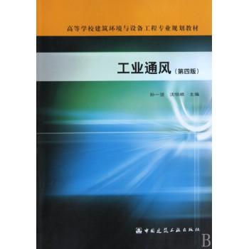 工业通风(第4版高等学校建筑环境与设备工程专业规划教材)