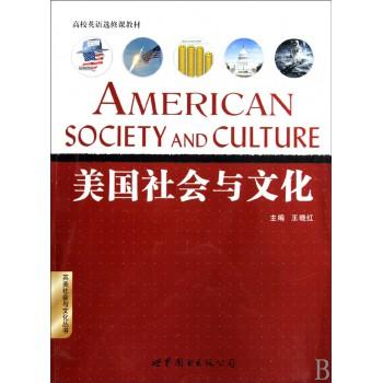 美国社会与文化(高校英语选修课教材)/英美社会与文化丛书