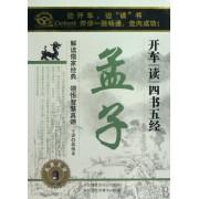 CD开车读四书五经<孟子>(4碟装)