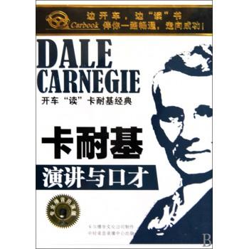 CD开车读卡耐基经典<卡耐基演讲与口才>(2碟装)