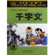 CD千字文(2碟装)