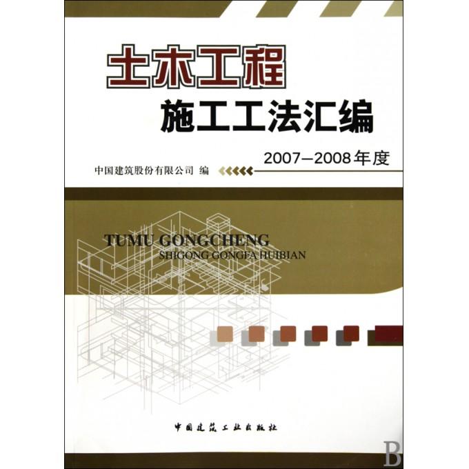 土木工程施工工法汇编(2007-2008年度)