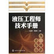 液压工程师技术手册(精)
