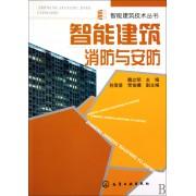 智能建筑消防与安防/智能建筑技术丛书
