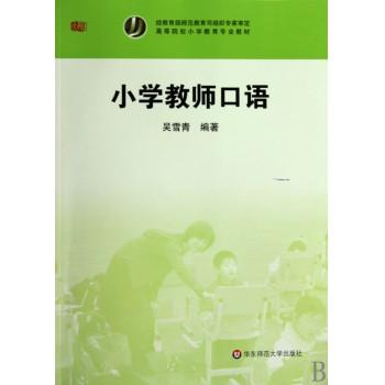 小学教师口语(高等院校小学教育专业教材)