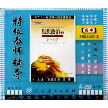 VCD思想政治<高中必修3>新课标人教版(8碟装)