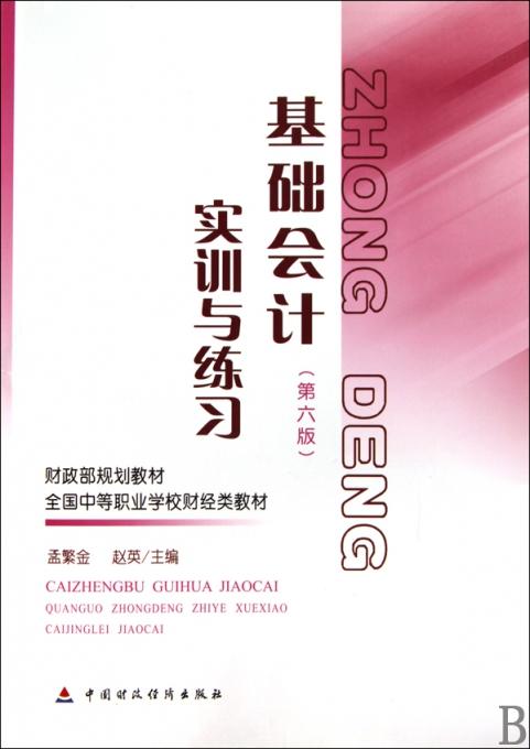 基础会计<第6版>实训与练习(全国中等职业学校财经类教材