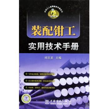 装配钳工实用技术手册(精)/机械工人实用技术手册系列