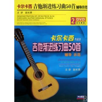 DVD卡尔卡西吉他渐进练习曲50首辅导示范(2碟装)