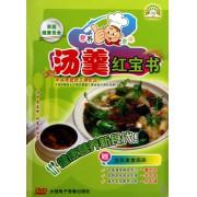 DVD汤羹红宝书(附书)