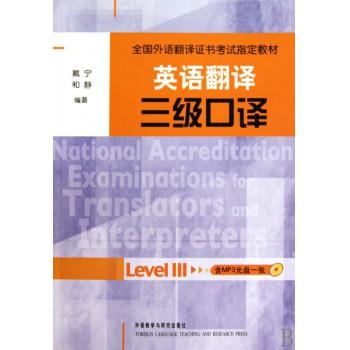 英语翻译三级口译(附光盘全国外语翻译证书考试指定教材)