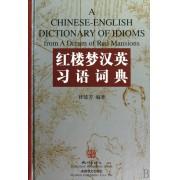 红楼梦汉英习语词典(精)