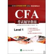 CFA考试辅导指南/2010年注册金融分析师CFA考试系列辅导丛书