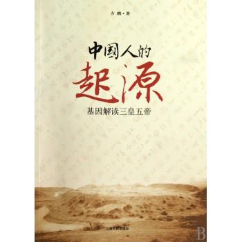 中国人的起源(基因解读三皇五帝)
