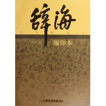 辞海(第6版缩印本)(精)