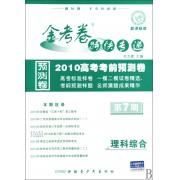 理科综合(2010高考考前预测卷)/金考卷特快专递