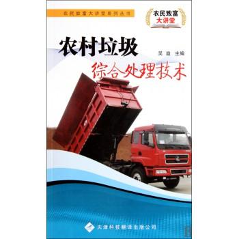 农村垃圾综合处理技术/农民致富大讲堂系列丛书