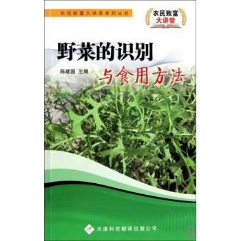 野菜的识别与食用方法/农民致富大讲堂系列丛书