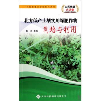 北方低产土壤实用绿肥作物栽培与利用/农民致富大讲堂系列丛书