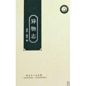 异物志(精)/典籍系列/岭南中医药文库