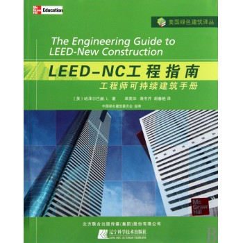 LEED-NC工程指南(工程师可持续建筑手册)/美国绿色建筑译丛