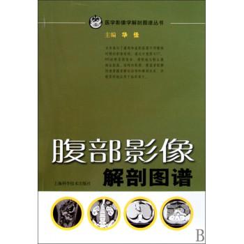 腹部影像解剖图谱/医学影像学解剖图谱丛书