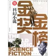 科幻小说/世界经典金奖金榜