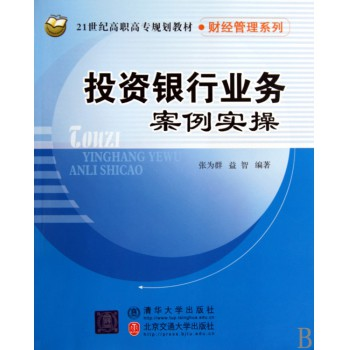 投资银行业务案例实操(21世纪高职高专规划教材)/财经管理系列