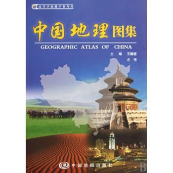 中国地理图集(高等学校教学参考用)
