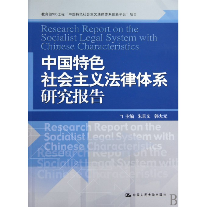 中国特色社会主义法律体系研究报告