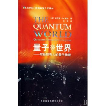 量子世界--写给所有人的量子物理/外研社哈佛科学人文译丛