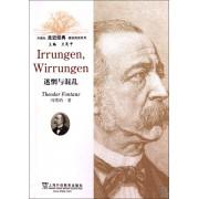 迷惘与混乱/外教社走近经典德语阅读系列